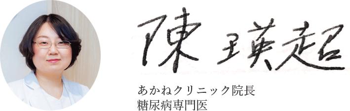 あかねクリニック院長 陳瑛超 糖尿病専門医
