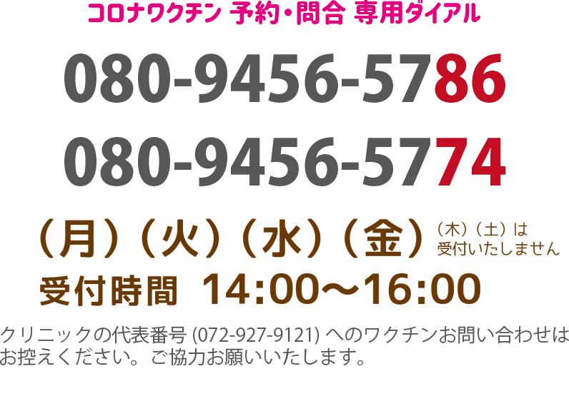 ワクチン専用ダイヤル 080-9456-5786